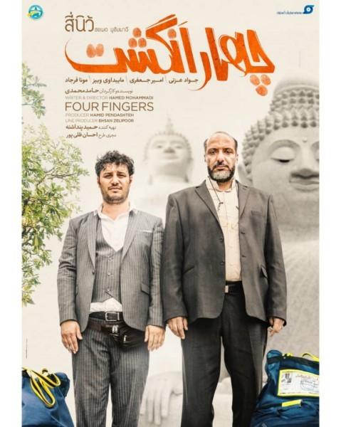 فیلم چهار انگشت