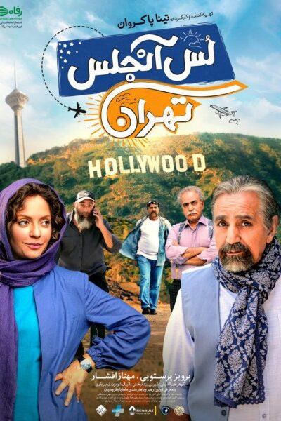 فیلم لس آنجلس تهران