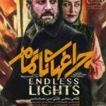 دانلود فیلم چراغ های ناتمام
