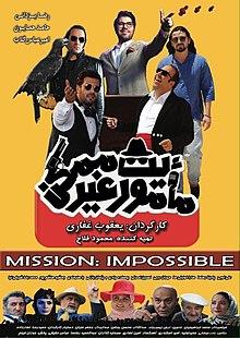 فیلم ماموریت غیر ممکن