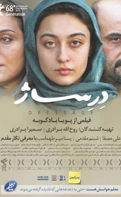 فيلم درساژ