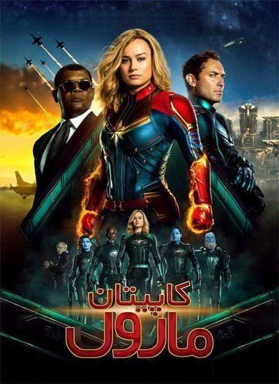 فیلم کاپیتان مارول 2019