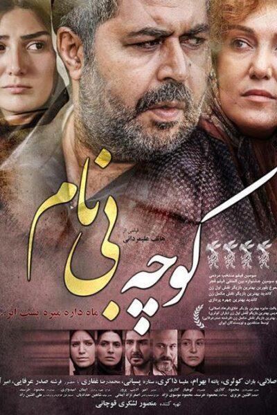 فيلم کوچه بی نام