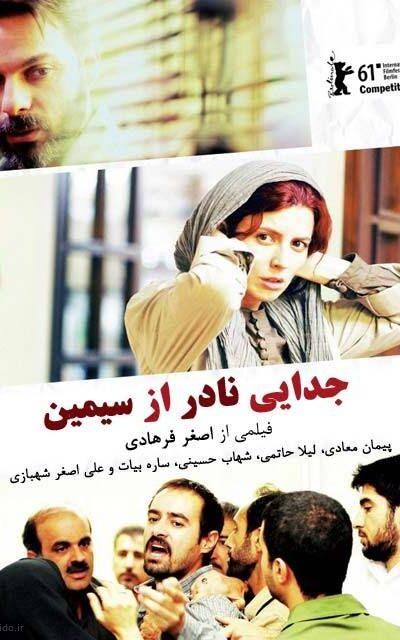 فیلم چدایی نادر از سیمین
