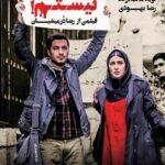 دانلود فيلم عصبانی نیستم