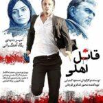 دانلود فيلم قاتل اهلی
