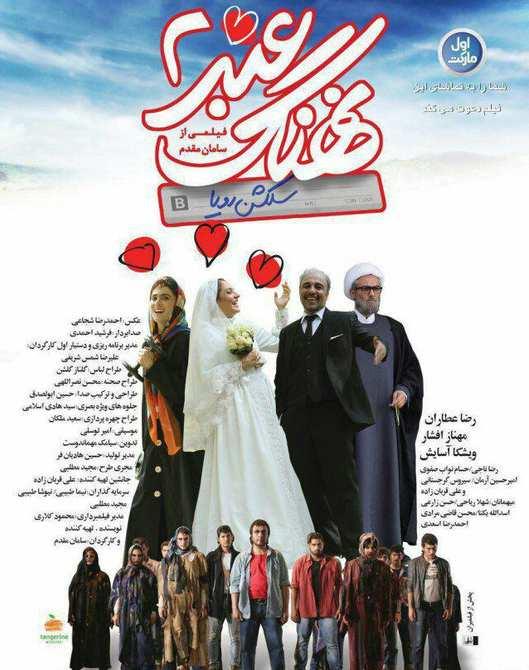 دانلود فيلم نهنگ عنبر دو
