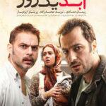 دانلود فيلم ابد و یک روز