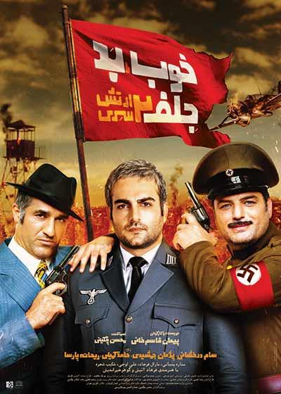 دانلود فیلم خوب بد جلف 2 (ارتش سری)