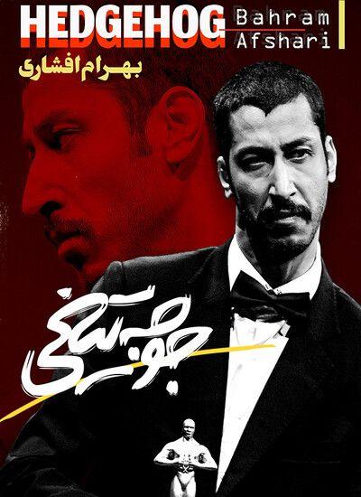 دانلود تئاتر جوجه تیغی با اجرای بهرام افشاری