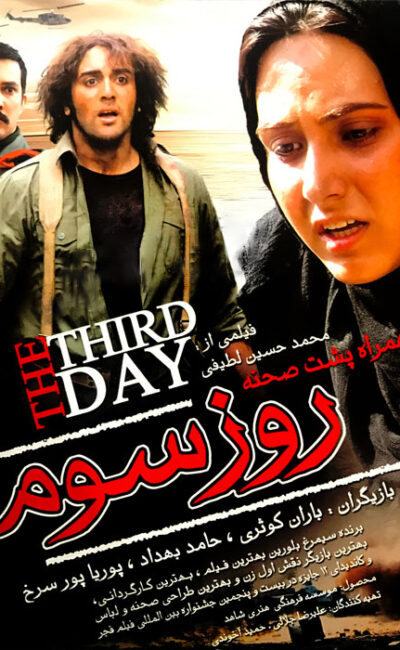 فیلم روز سوم
