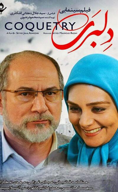 فیلم دلبری