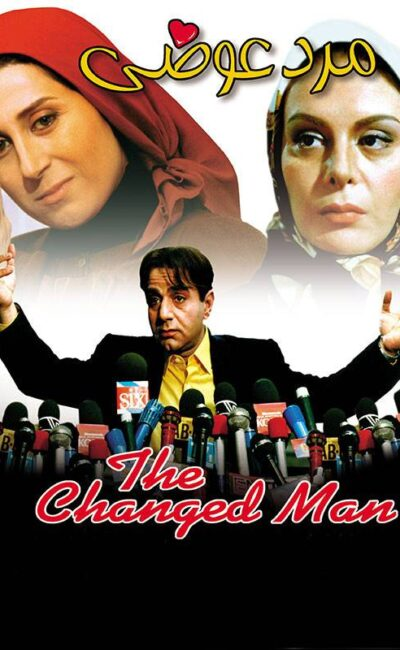 فیلم مرد عوضی