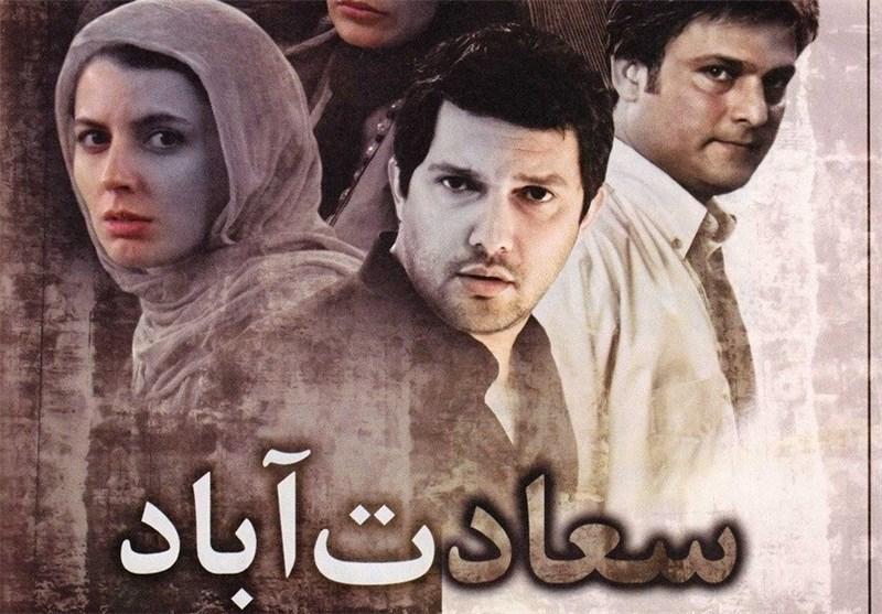 فیلم سعادت آباد