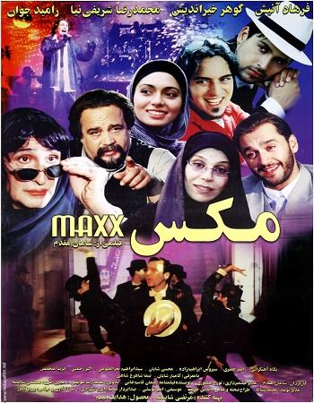 فیلم مکس