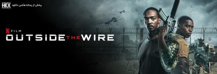 فیلم Outside the Wire خارج از سیم