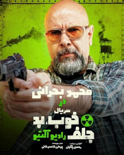 سریال خوب بد جلف - محمد بحرانی