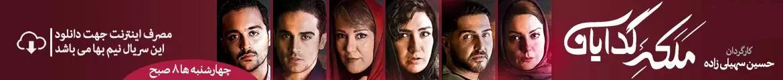 دانلود سریال ملکه گدایان