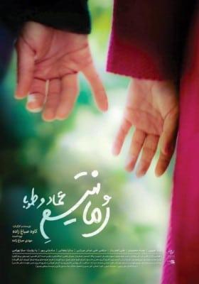 دانلود فیلم رمانتیسم عماد و طوبا