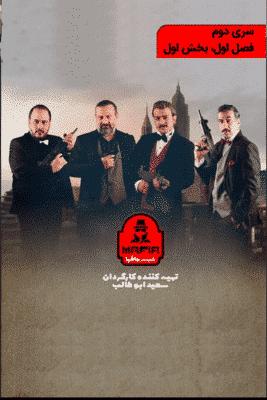 شب های مافیا قسمت اول فصل نوروزی