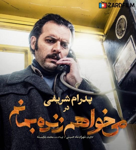 سریال میخواهم زنده بمانم پدرام شریفی