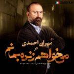 سریال میخواهم زنده بمانم مهران احمدی