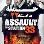 دانلود فیلم Assault on VA-33 حمله به ایستگاه 33