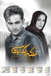 سریال ملکه گدایان قسمت 20