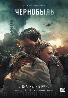 فیلم چرنوبیل chernobyl abyss