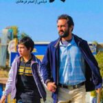 دانلود فیلم قهرمان از اصغر فرهادی