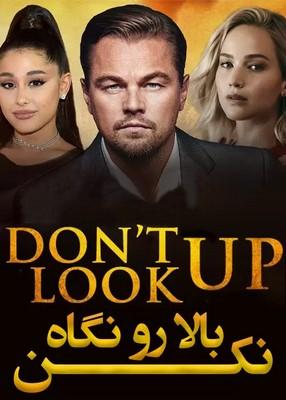 فیلم Don't Look Up 2021 بالا رو نگاه نکن