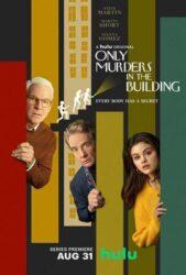 سریال Only Murders in the Building