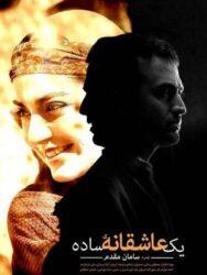 فیلم یک عاشقانه ساده